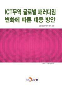 ICT무역 글로벌 패러다임 변화에 따른 대응 방안