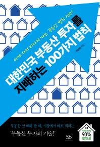 대한민국 부동산 투자를 지배하는 100가지 법칙