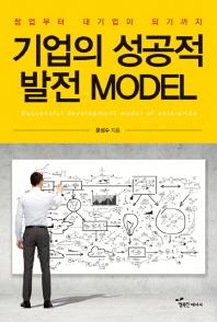 기업의 성공적 발전 Model(모델)