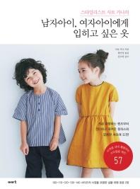 스타일리스트 사토 카나의 남자아이, 여자아이에게 입히고 싶은 옷