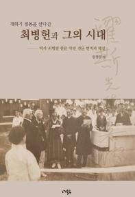 최병헌과 그의 시대