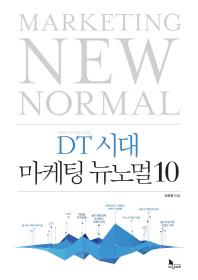 DT 시대 마케팅 뉴노멀 10