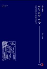 조선후기 영남 예학 연구
