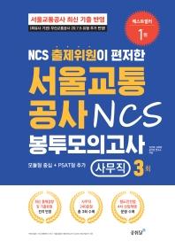 NCS 출제위원이 편저한 서울교통공사 NCS 봉투모의고사: 사무직(3회)