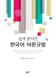 쉽게 풀어쓴 한국어 어문규범