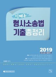 형사소송법 기출총정리(2019)