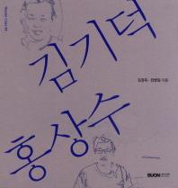 김기덕 홍상수