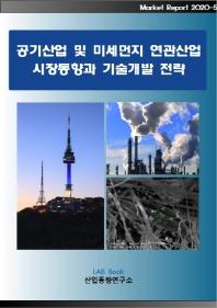 공기산업 및 미세먼지 연관산업 시장동향과 기술개발 전략