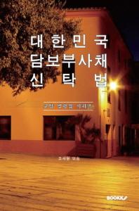 대한민국 담보부사채신탁법 : 교양 법령집 시리즈