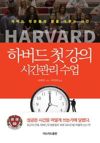 하버드 첫 강의 시간관리 수업. 2