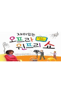 재미있는 오프라 윈프리 쇼, 오프라 윈프리