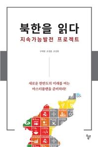 북한을 읽다, 지속가능발전 프로젝트