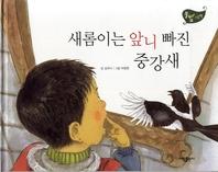 새롬이는 앞니 빠진 중강새_풀잎 그림책 시리즈 14