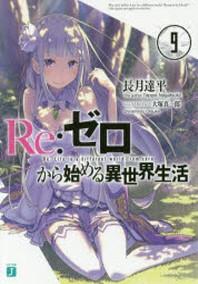 RE:ゼロから始める異世界生活 9