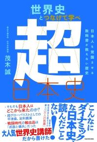 世界史とつなげて學べ超日本史 日本人を覺醒させる敎科書が敎えない歷史