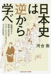 日本史は逆から學べ 近現代から原始.古代まで「どうしてそうなった?」でさかのぼる