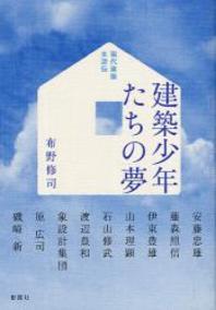 建築少年たちの夢 現代建築水滸傳
