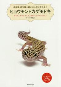 ヒョウモントカゲモドキ 育て方,食べ物,接し方,病氣のことがすぐわかる! はじめての飼育にこの一冊
