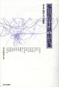 福田恒存對談.座談集 第7卷