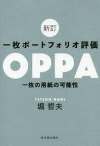 一枚ポ-トフォリオ評價OPPA 一枚の用紙の可能性