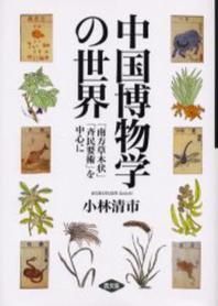 中國博物學の世界 「南方草木狀」「齊民要術」を中心に