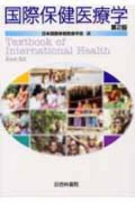 國際保健醫療學