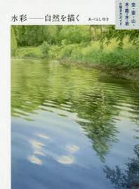 水彩-自然を描く 空.雲.山.木.霞.水.岩の描き方ガイド