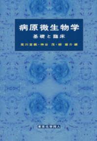 病原微生物學 基礎と臨床