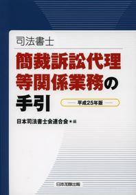 司法書士簡裁訴訟代理等關係業務の手引 平成25年版