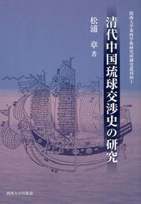 淸代中國琉球交涉史の硏究