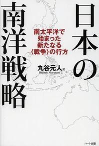 日本の南洋戰略 南太平洋で始まった新たなる<戰爭>の行方