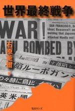 世界最終戰爭