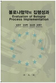 볼로냐협약의 집행성과