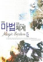 마법체계 5 (완결)