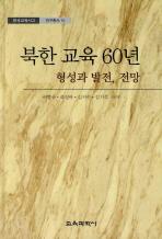 북한 교육 60년: 형성과 발전 전망