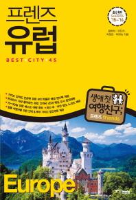 프렌즈 유럽 Best City 45(Season4 15~16)
