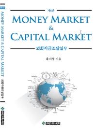 Money Market & Capital Market 외화자금조달실무