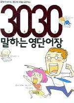 3030 말하는 영단어장