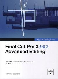 Final Cut Pro X Advanced Editiong(한글판)