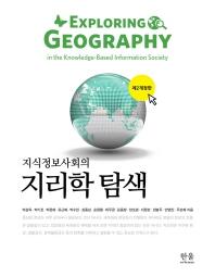 지식정보사회의 지리학 탐색
