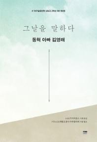 그날을 말하다 동혁 아빠 김영래