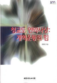 청교도 언약사상:개혁운동의 힘