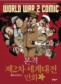 본격 제2차 세계대전 만화. 2(완결)