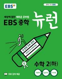EBS 뉴런 중학 수학2(하)(2021)