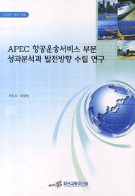 APEC 항공운송서비스 부문 성과분석과 발전방향 수립 연구