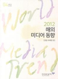 해외 미디어 동향: 경영 마케팅편(2012)