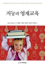 지능과 영재교육