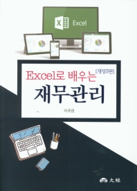 Excel로 배우는 재무관리