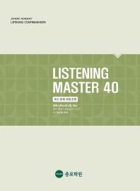 고등 영어영역 Listening Master 40(2021)(2022 수능대비)
