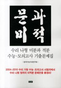 문과미적(수리 나형 미분과 적분 수능 모의고사 기출문제집)(2011)